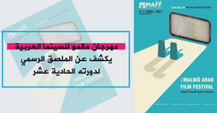 مهرجان مالمو للسينما العربية يكشف عن الملصق الرسمي لدورته الحادية عشر image
