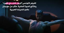 """الفيلم التونسى""""الرجل الذى باع ظهره"""" يفتتح الدورة الحادية عشر من مهرجان مالمو للسينما العربية image"""