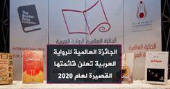 الجائزة العالمية للرواية العربية تعلن قائمتها القصيرة لعام 2020 image
