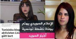 الإعلام السويدي يهتم بوفاة ناشطة تونسية image
