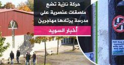 حركة نازية تضع ملصقات عنصرية على مدرسة يرتادها مهاجرين image