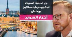 وزير الداخلية: السويد لا تستطيع جلب أبناء مقاتلين مع داعش image