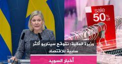وزيرة المالية: نتوقع سيناريو أكثر سلبية للاقتصاد image