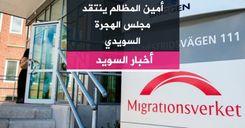 أمين المظالم ينتقد مجلس الهجرة السويدي image