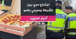 اجتماع سري بين الشرطة ومجرمي مالمو image