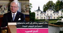 ملك السويد ينتقل إلى قصر ستينهامار تحسباً من فيروس كورونا image