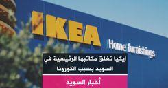 ايكيا تغلق مكاتبها الرئيسية في السويد بسبب الكورونا image