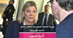وزيرة المالية السويدية تطالب بفتح الحدود الأوروبية image