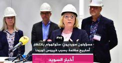 مسؤولون سويديون: ستوكهولم بانتظار أسابيع مظلمة بسبب فيروس كورونا image