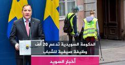 الحكومة السويدية تدعم 20 ألف وظيفة صيفية للشباب image