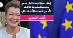 إيلفا يوهانسون تتولى مهام منصبها كمفوضة للاتحاد الأوروبي للهجرة والأمن الداخلي image