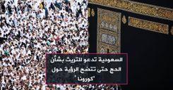 """السعودية تدعو للتريث بشأن الحج حتى تتضح الرؤية حول """"كورونا"""" image"""