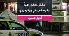 مقتل طفل رمياً بالرصاص في يوتوبوري image