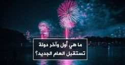 ما هي أول وآخر دولة تستقبل العام الجديد؟ image