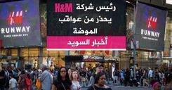 رئيس شركة  H&M يحذر من عواقب الموضة image