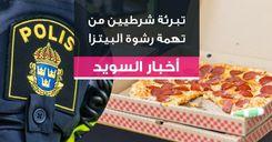 تبرئة شرطيين من تهمة رشوة البيتزا image