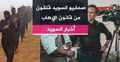 صحفيو السويد قلقون من قانون الإرهاب image