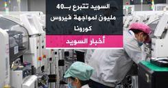 السويد تتبرع بـ40 مليون لمواجهة فيروس كورونا image