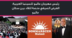 رئيس مهرجان مالمو للسينما العربية: العرض الصيفي منصة للقاء بين سكان مالمو image