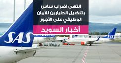 انتهى اضراب ساس بتفضيل الطيارين للأمان الوظيفي على الأجور image