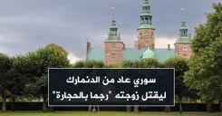 سوري عاد من الدنمارك ليقتل زوجته رجما بالحجارة image