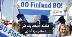 فنلندا أسعد بلد في العالم مرة أخرى image