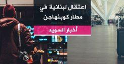 اعتقال لبنانية في مطار كوبنهاجن image