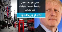 بوريس جونسون رئيسا جديدا للوزراء ببريطانيا image