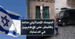 الموساد الاسرائيلي ساعد بالقبض على الإرهابيين في الدنمارك image