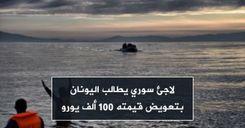 لاجئ سوري يطالب اليونان بتعويض قيمته 100 ألف يورو image