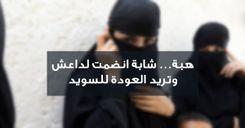 هبة… شابة انضمت لداعش وتريد العودة للسويد image