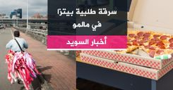 سرقة طلبية بيتزا في مالمو image