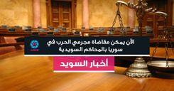 الآن يمكن مقاضاة مجرمي الحرب في سوريا بالمحاكم السويدية image
