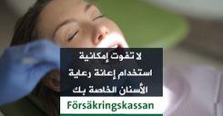 لا تفوت إمكانية استخدام إعانة رعاية الأسنان الخاصة بك image