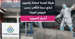 هيئة الصحة العامة بالسويد ترفع درجة التأهب بسبب فيروس كورونا image