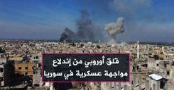 قلق أوروبي من إندلاع مواجهة عسكرية في سوريا image