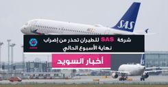 شركة ساس للطيران تحذر من إضراب نهاية الأسبوع الحالي image