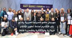 مهرجان مالمو للسينما العربية يفتح باب التقديم لمنحة تطوير الأفلام image