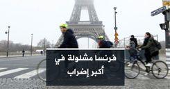 فرنسا مشلولة في أكبر إضراب image