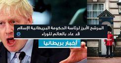 المرشح الأبرز لرئاسة الحكومة البريطانيةالإسلام قد عاد بالعالم للوراء image