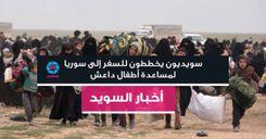 سويديون يخططون للسفر إلى سوريا لمساعدة أطفال داعش image