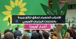 الأحزاب الخضراء تحقق نتائج جيدة بانتخابات البرلمان الأوروبي image