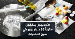 الأوروبيون ينفقون سنوياً 30 مليار يورو في سوق المخدرات image