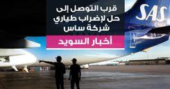 قرب التوصل إلى حل لإضراب طياري شركة ساس image